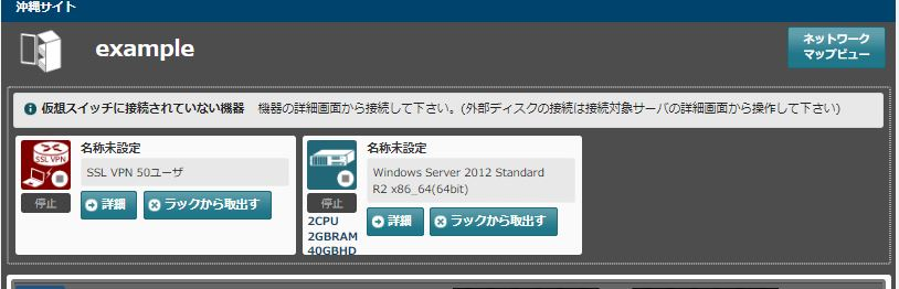 目的別構築例:n-example-file-server-setting-001.jpg